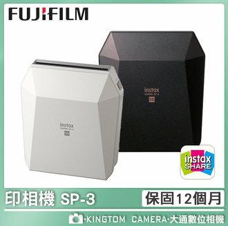 贈底片一盒+原廠束口袋FUJIFILM富士instaxSHARESP-3相印機全新規格新登場恆昶公司貨保固一年