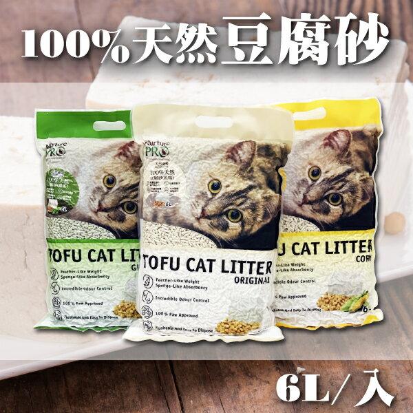 湯姆大貓《100%天然豆腐砂》三種味道任選貓砂豆腐砂凝結型貓廁所貓便盆貓盆貓跳台