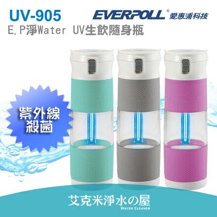 ~EVERPOLL~愛惠浦科技 淨Water UV生飲隨身瓶  濾水壺 UV~905  紫