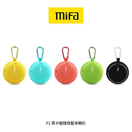 ~愛瘋潮~MiFa F1 戶外防水迷你 繽紛馬卡龍隨身無線藍牙 MP3 喇叭 免持聽筒