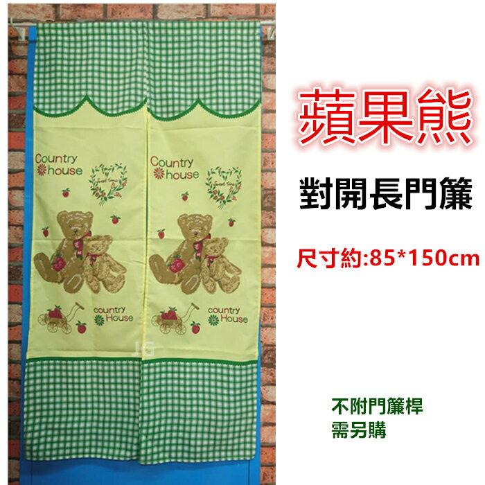 JG~綠色蘋果熊門簾,日式長門簾 一片式對開門簾,尺寸約:85*150公分,櫃簾 壁簾 裝飾簾,不附門簾桿需另購