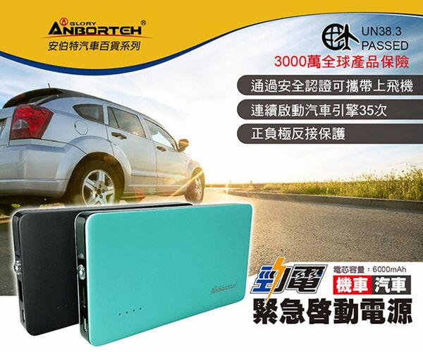 【免運優惠】安伯特 ABT-E015 第二代汽車6000mAh緊急啟動電源(台灣BSMI認證)