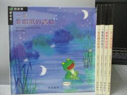 【書寶二手書T4/少年童書_MRU】一隻愛唱歌的青蛙_一隻孤獨的野狼_一隻勇敢的兔子等_共5本合售