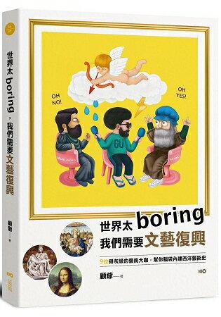 世界太Boring,我們需要文藝復興:9位骨灰級的藝術大咖,幫你腦袋內建西洋藝術史 0