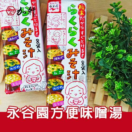 加軒進口食品:《加軒》日本永谷園方便味噌湯即食味噌湯★1月限定全店699免運