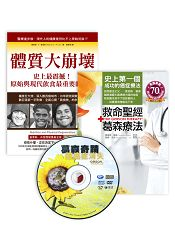 真食物的力量^(特別版^):救命聖經.葛森療法 體質大崩壞 ~葛森奇蹟:讓癌症消失~DVD