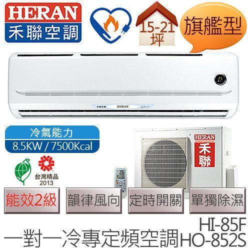 禾聯 HERAN HI-85F / HO-852S 旗艦型 定頻一對一壁掛式 冷專型空調