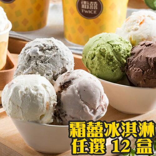 【↘6折免運】霜囍冰淇淋12入 口味任你選! (每入120ml) 店長推薦:焦糖芝麻開心果  /  鹹蛋超仁  /  檸檬海鹽  /  芒果雪酪 1