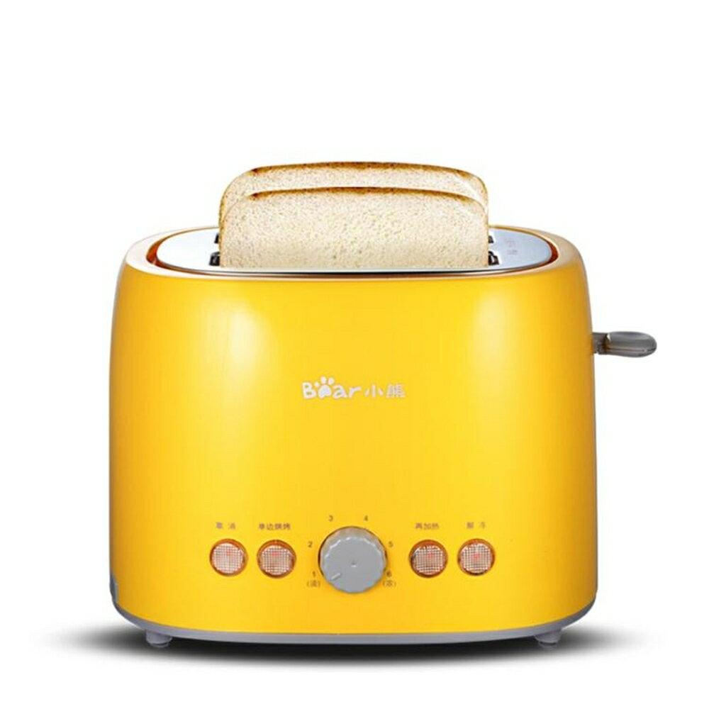 麵包機烤麵包機家用2片全自動多士爐早餐機土吐司機 220V 清涼一夏钜惠