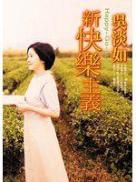 《新快樂主義》ISBN:9576796857│方智│吳淡如│七成新