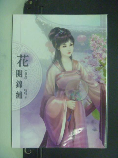 【書寶二手書T6/言情小說_KKM】花開錦繡(卷五)_吱吱