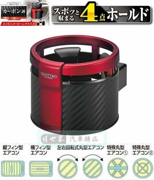 權世界@汽車用品 日本 CARMATE 冷氣出風口夾式 4點式彈簧膜片固定 碳纖紋飲料架 杯架 紅色 DZ311