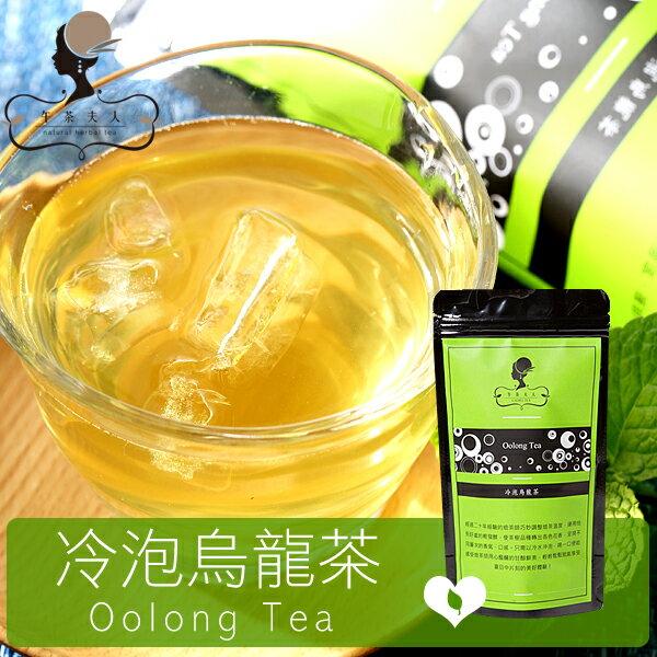 【午茶夫人】冷泡烏龍茶 - 8入 / 袋 ☆ 近乎0卡微熱量。運用輕發酵。呈現多元香氣 ☆ 0