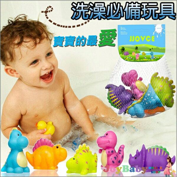 兒童洗澡玩具浴室戲水玩具噴水恐龍五件組-JoyBaby
