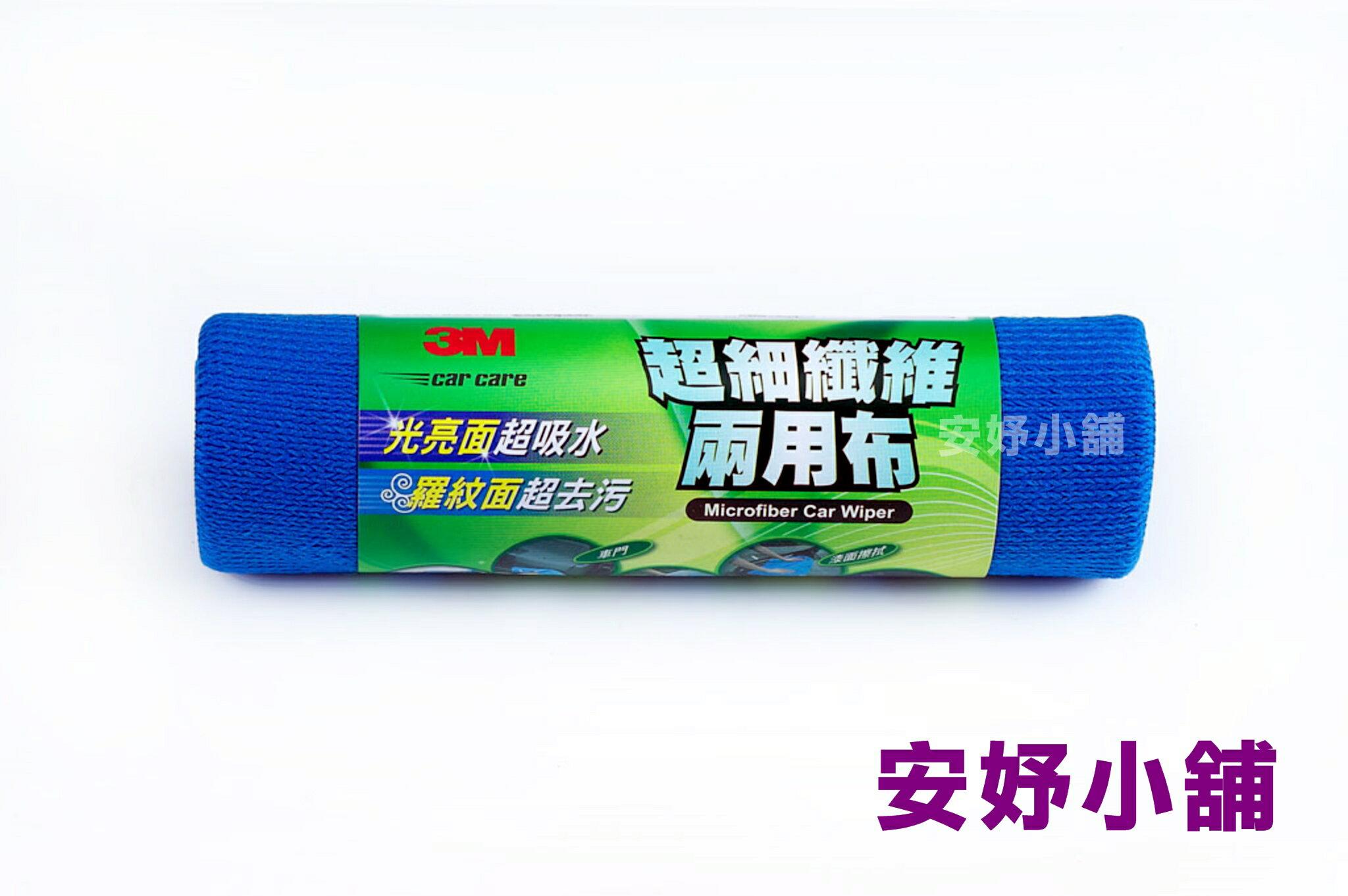 3M PN38201 超細纖維兩用布 38201 (30x30cm) 超細纖維布 超細纖維抹布 安妤小舖