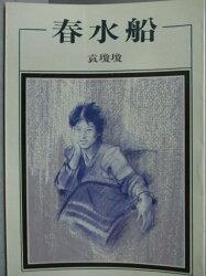 【書寶二手書T5/一般小說_OAK】春水船_袁瓊瓊