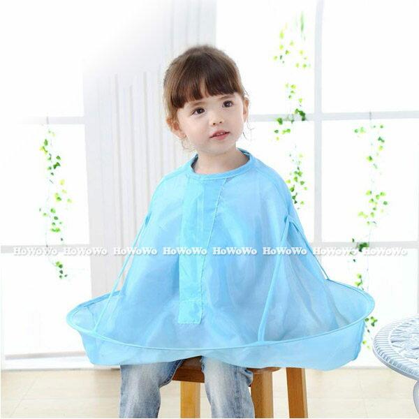 兒童理髮衣 剪髮圍兜 理髮圍布 圍裙 圍巾 RA9063 好娃娃