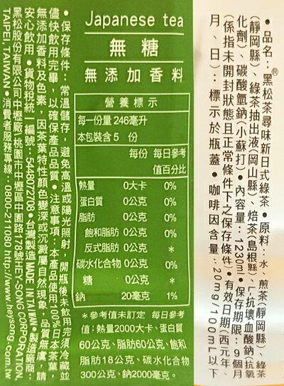 【免運】黑松 茶尋味 新日式綠茶(無糖) 1230ml (12入) / 箱 2