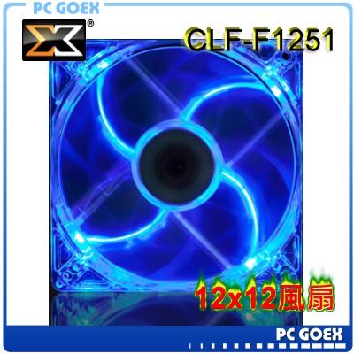 Xigmatek CLF-F1251 (藍光LED)12公分機殼風扇☆pcgoex 軒揚☆