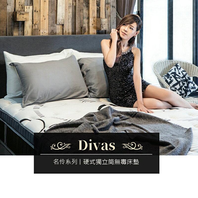 Divas名伶系列-硬式乳膠獨立筒無毒床墊(24cm)