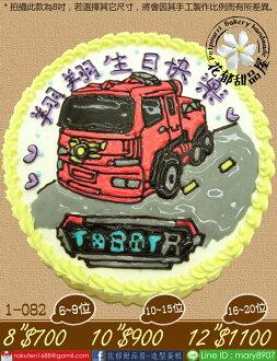 機器戰士TobotR車平面造型蛋糕-8吋-花郁甜品屋1082