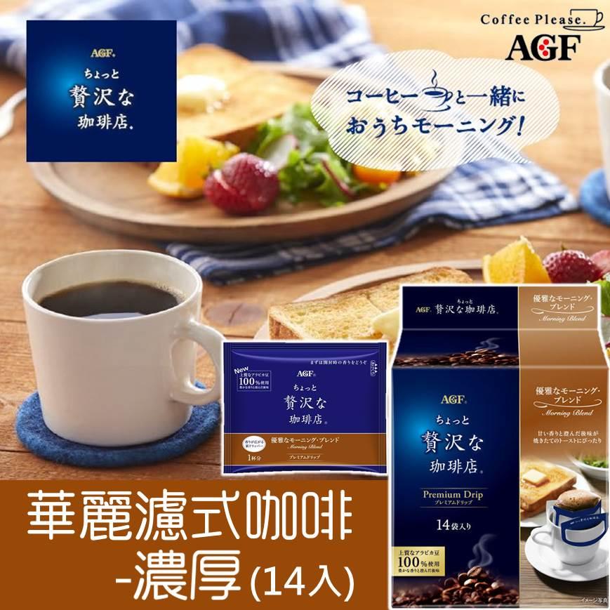 【AGF Maxim】華麗濾式濾掛咖啡-濃郁14入 112g 黑咖啡 研磨咖啡粉 3.18-4 / 7店休 暫停出貨 0
