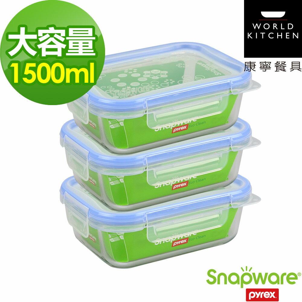 【美國康寧密扣Snapware】收納巧手大容量耐熱玻璃保鮮盒3入組-C01