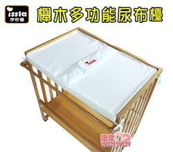 櫸木多功能尿布檯 A-159 優質櫸木製造,貼心設計,收納更加方便,是媽咪的好幫手
