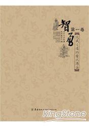 智勇(第一卷)文武之道的當代傳承