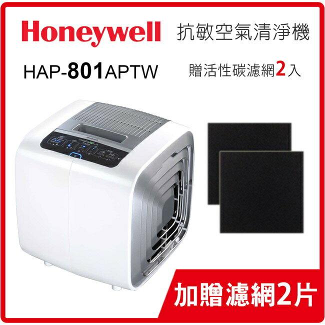 (現貨)Honeywell 智慧型 抗敏抑菌空氣清淨機 HAP-801APTW 【送2片活性碳濾網】 - 限時優惠好康折扣