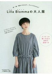 Lilla Blomma 美麗自然風大人服 0