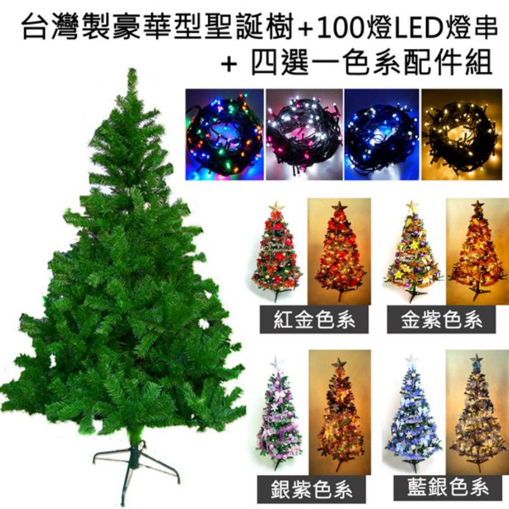 製4呎  4尺 120cm 豪華版綠聖誕樹   飾品組 100燈LED燈1串  本島免