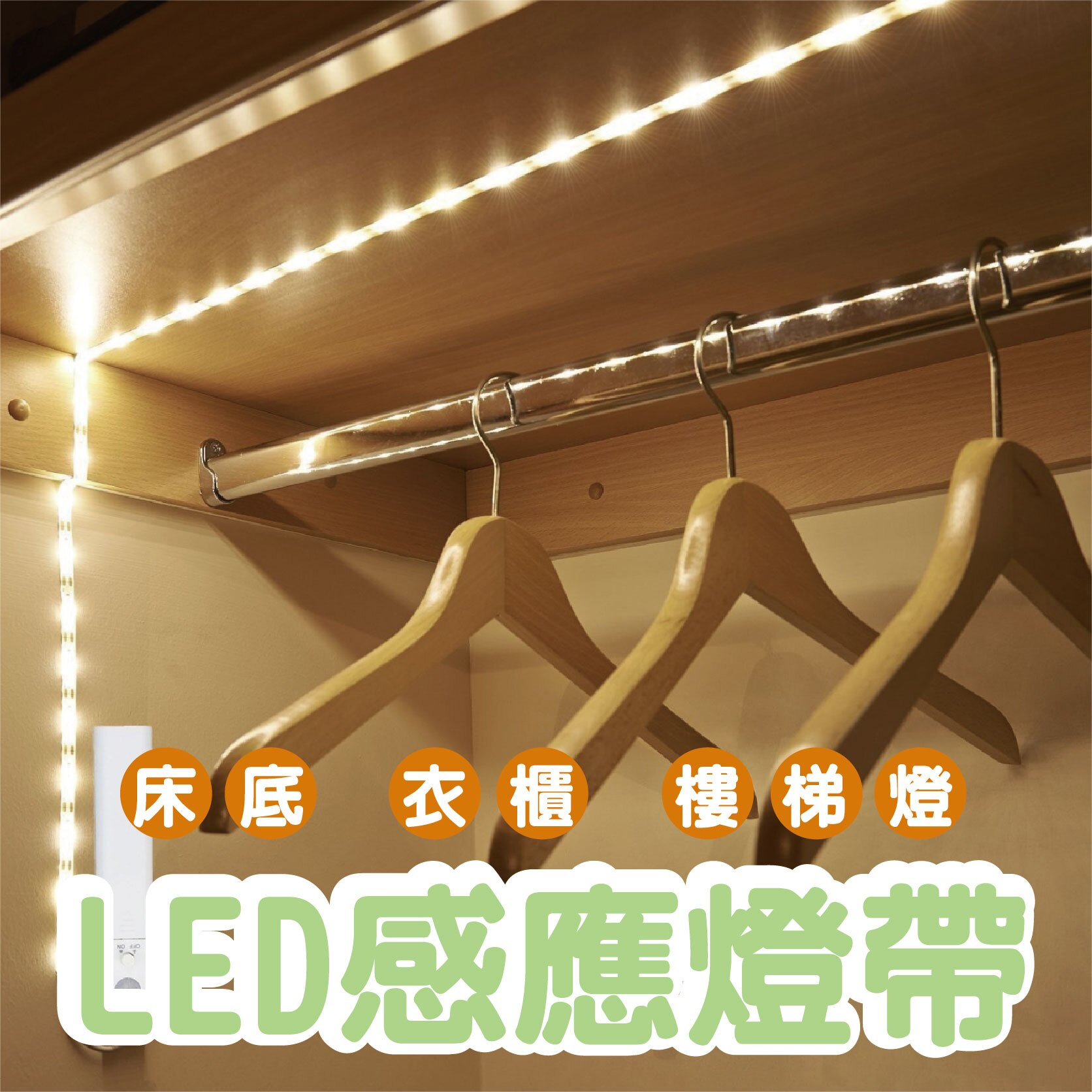 【SENHO新品】LED光控感應燈條 人體感應燈條 感應燈 led燈條 衣櫃燈 櫥櫃燈 走廊燈 小夜燈 床頭燈