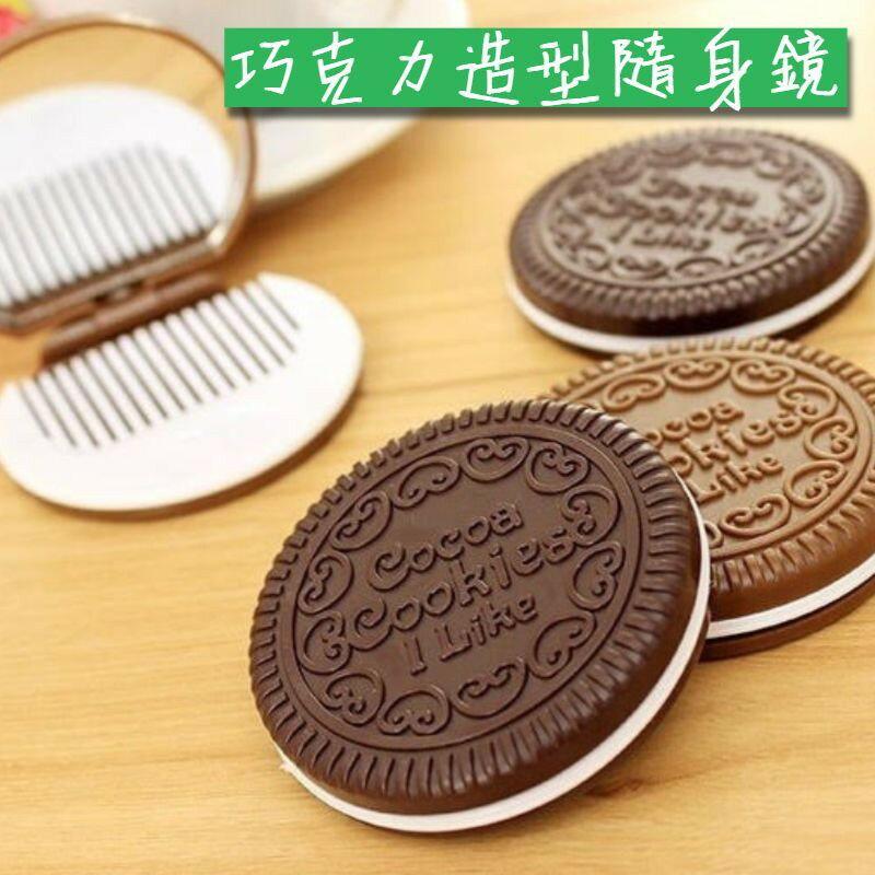 琪樂小舖【B004】現貨+預購 創意小物 巧克力隨身鏡 餅乾造型