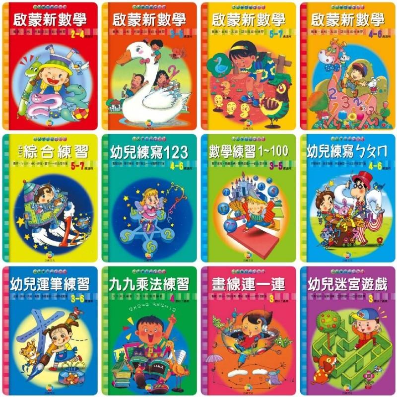 巧育 幼兒學前習作系列(一套 12 本)