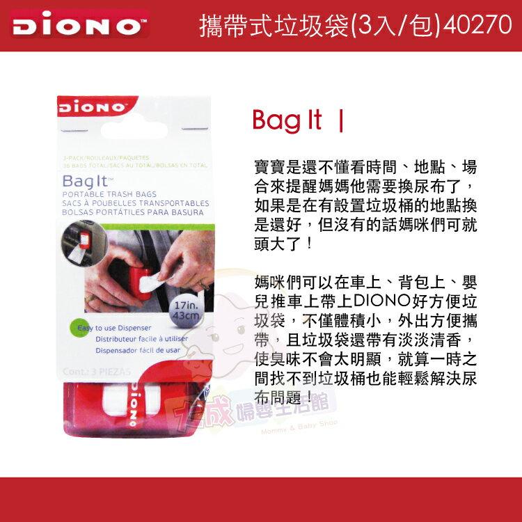 【大成婦嬰】DIONO攜帶式垃圾袋(3入/包)40270 / 外出尿布處理袋-3入