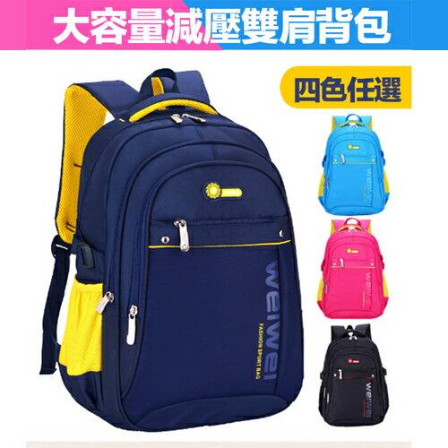 Lemonkid:正韓◆兒童書包減壓護脊大容量雙肩包後背包