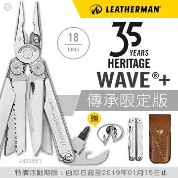Leatherman35週年傳承【限定款】WavePlus工具鉗(復古皮套)832551活動至2019115止