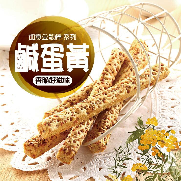 【喫貨巷九九號】鹹蛋黃風味 如意金穀棒(1罐) |千層棒.五穀棒|早餐下午茶好搭檔