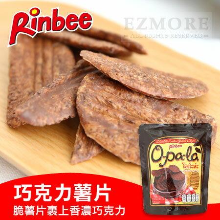 泰國 歐趴拉巧克力薯片 30g 巧克力薯片 Rinbee O-Pa-La【N101871】