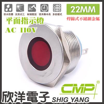 ※欣洋電子※22mm不鏽鋼金屬平面指示燈(焊線式)AC110VS22041-110V藍、綠、紅、白、橙五色光自由選購CMP西普