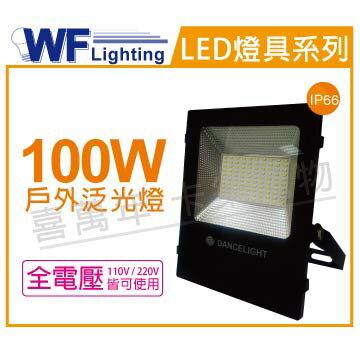 舞光 LED 100W 6250K 白光 140度 IP66 全電壓 投光燈 亞瑟泛光燈  WF430784
