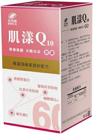 ▼港香蘭 肌漾Q10膠囊 500mg×60粒 單罐組 魚膠原蛋白 葡萄籽 紅景天 維生素C 輔酵素Q10 珍珠粉 明治