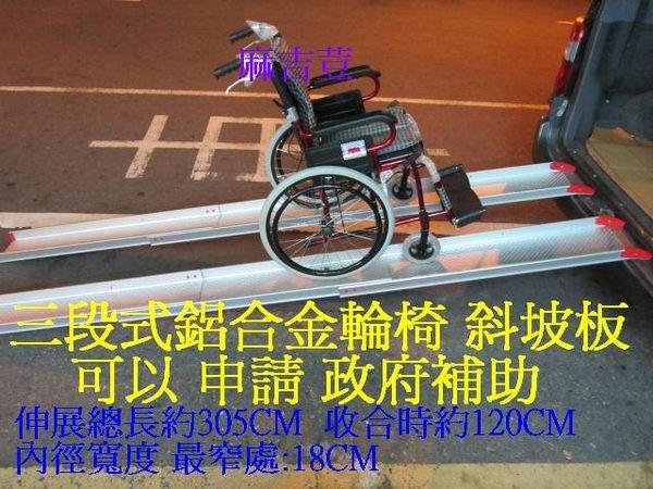永大醫療~鋁合金斜坡板/攜帶式斜坡板/上下輪椅好幫手~鋁合金止滑斜坡板雙片式鋁合金伸縮斜坡板120~305CM 載重200KG 特價9800元免運費