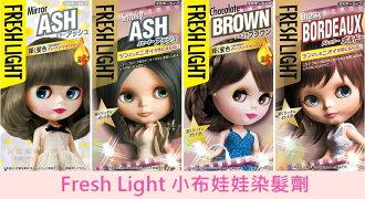【Fresh Light 富麗思】Blythe 小布娃娃染髮劑