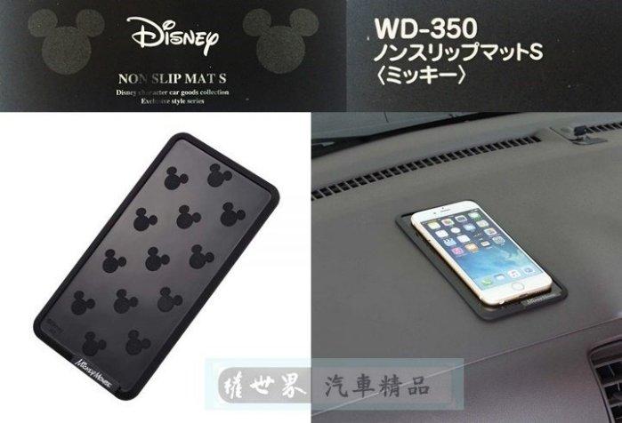 權世界@汽車用品 日本 NAPOLEX Disney 米奇 附框長型手機止滑墊 防滑墊 WD-350