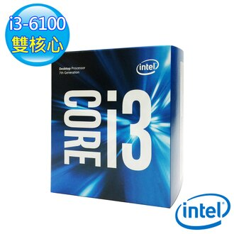 Intel 第六代 盒裝 Core i3-6100 CPU 雙核心處理器 【5/2前全家取貨送義美紅茶+最高送30點‧首購滿 699 送 100 點(1點=1元)】