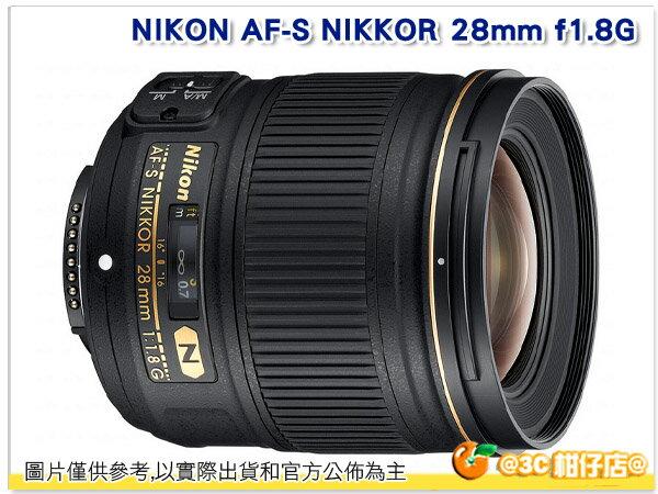 Nikon AF-S Nikkor 28mm F1.8G 廣角大光圈定焦鏡 榮泰 國祥公司貨