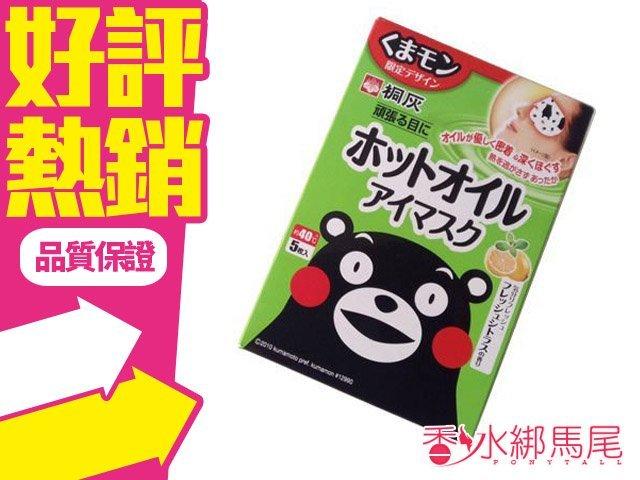 日本桐灰 KUMAMON 熊本熊 蒸氣眼罩 5入 眼部溫熱貼 柑橘香 非耳掛式眼罩?香水綁馬尾?