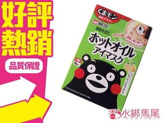 ◐香水綁馬尾◐ 日本桐灰 KUMAMON 熊本熊 蒸氣眼罩 5入 眼部溫熱貼 柑橘香 非耳掛式眼罩